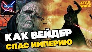 Все о Звездных Войнах: Как Дарт Вейдер спас Империю и Палпатина от гибели