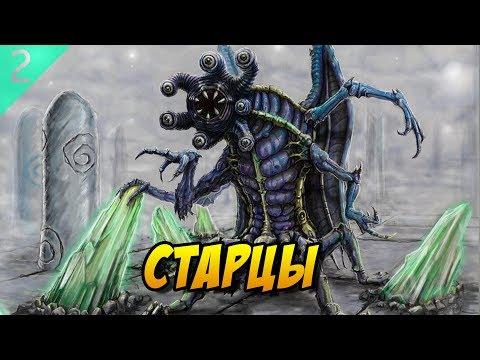 Дело #2: Старцы - раса из романа Лавкрафта «Хребты безумия» (история, описание, биология)