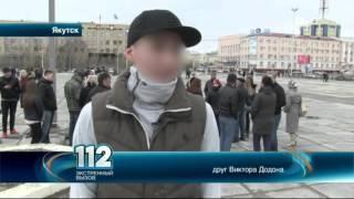 Якутск взбудоражило жестокое избиение мужчины, вступившегося за даму