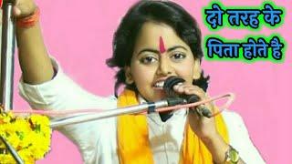 रश्मी शास्त्री ने बताया है कि @असली पिता और नकली पिता कैसे होते है#Rashmi Shastri