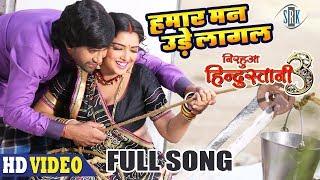 Hamar Mann Ude Lagal   Full Song   NIRAHUA HINDUSTANI 3   Dinesh Lal Yadav, Aamrapali Dubey