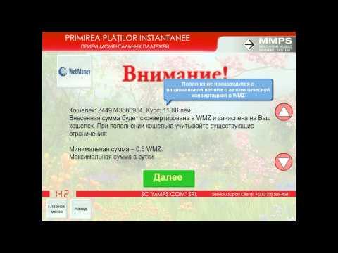 Новости WebMoney: Пополнение Z-кошельков в Молдове