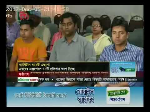 Capital Market Expo 2017 Ekattor TV News Coverage