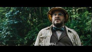[쥬만지: 새로운 세계] 2차 예고편