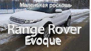 Range Rover Evoque Обзор Тест-драйв Маленькая роскошь