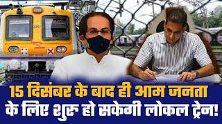 Mumbai Local News Live : Mumbai News Live Today