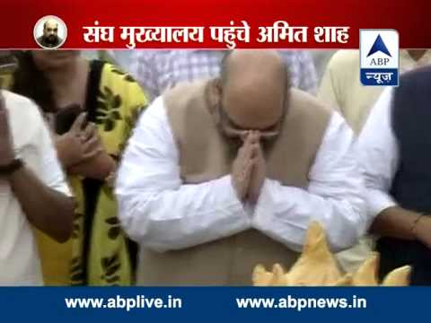 BJP president Amit Shah visits RSS headquarters in Nagpur