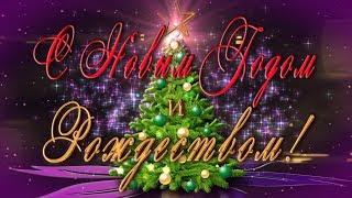 🎄С Новым Годом и Рождеством !🎄 Анимационная Открытка 4K