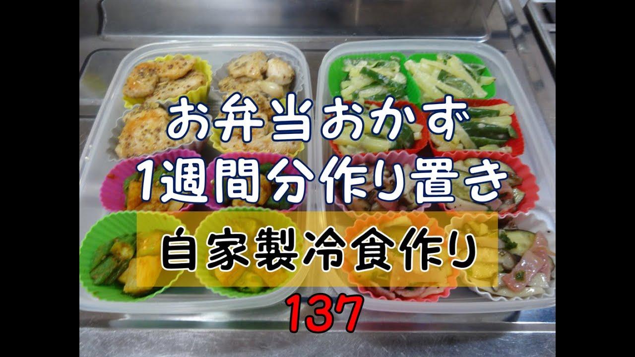 お弁当おかず 1週間分作り置き 137 【自家製冷食】