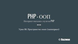 Урок 08. PHP - ООП. Пространство имен (namespace)