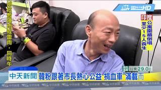 20190630中天新聞 才暫解台中血荒 新竹場再籲韓粉「捲袖」