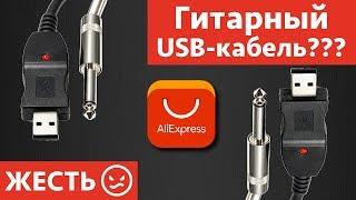 Гитарный USB кабель с AliExpress - это вообще законно???(, 2017-12-17T15:41:17.000Z)