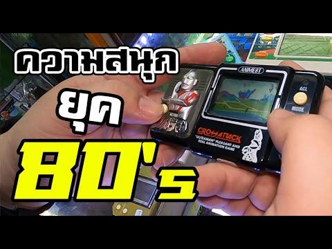 [Ep.10] ย้อนรอยความสนุกยุค 80!! ภาคีสะพานเหล็ก Feat. เซียนโอ๊ตโตะ