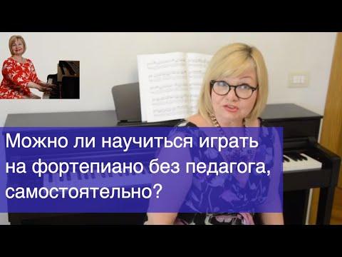 Можно ли научиться играть на фортепиано без педагога, самостоятельно? Ольга Пучкина.