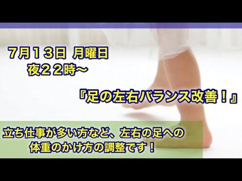足の左右バランス改善!(インスタLive #75)