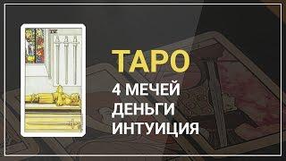 Как использовать интуицию для обхода конкурентов и разбор карты Таро 4 Мечей