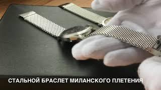 Браслет миланского плетения. Как укоротить миланский браслет для часов. Видеообзор меш-браслета