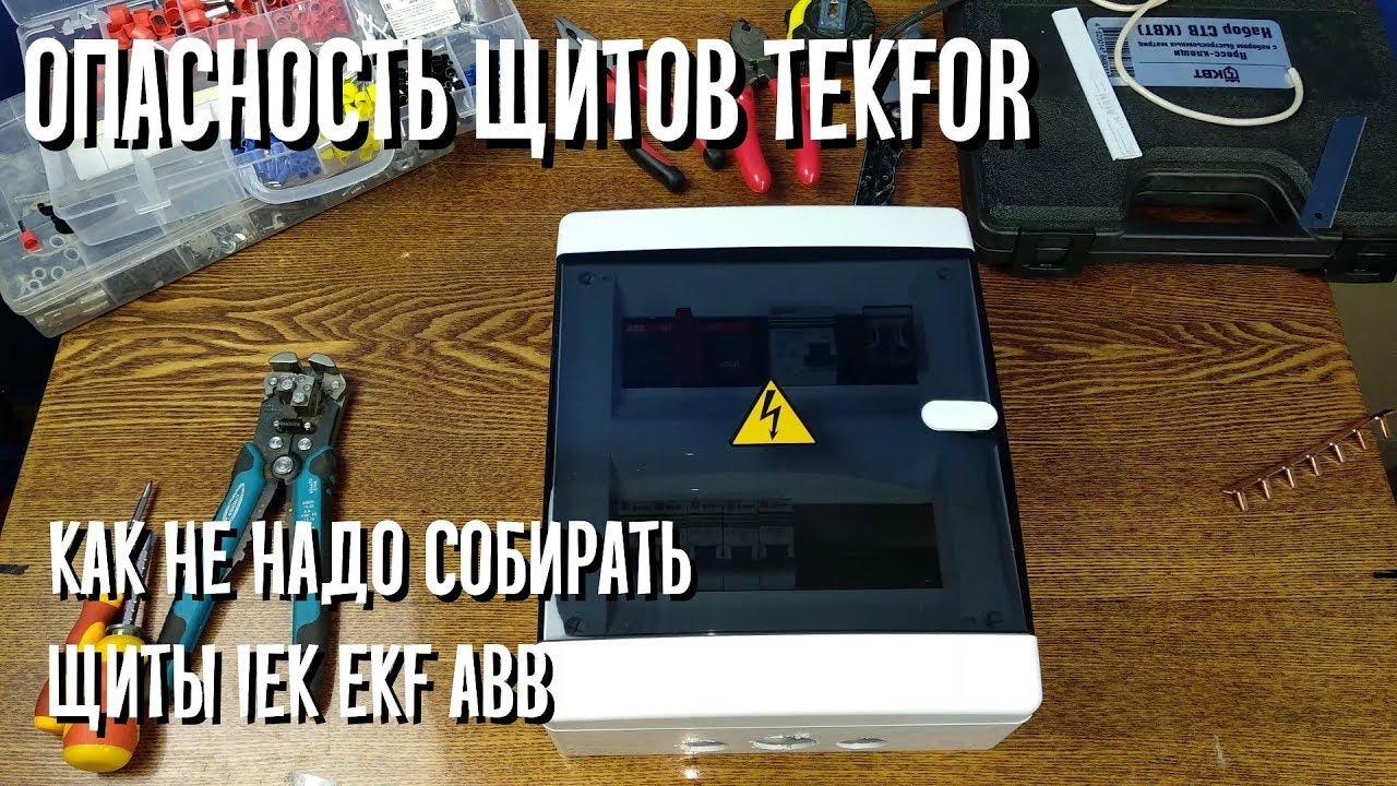 Download Опасность щитов Tekfor. Как не надо собирать бюджетные щиты IEK, EKF, ABB.