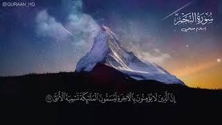 اسلام صبحي تلاوة  سورة النجم - تلاوة هادئة    islam sobhi