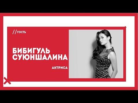 Бибигуль Суюншалина  - о постельных сценах, невезении в любви и конфликтах в кино / The Эфир