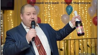 Одинцово, тамада на свадьбу, ведущий на юбилей, корпоратив в Одинцове, поющий ведущий
