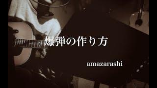 amazarashiさんの「爆弾の作り方」をカバーさせていただきました。 Twit...