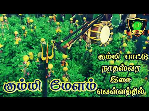 Naiyandi Melam | நையாண்டி மேளம் | Kummi Pattu Melam | கும்மி பாட்டு மேளம் இசை |