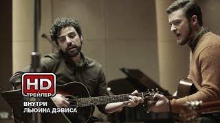Внутри Льюина Дэвиса - Русский трейлер