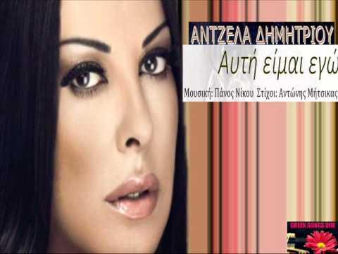 Afti ime ego Antzela Dimitriou / Αυτή είμαι εγώ Άντζελα Δημητρίου
