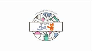 광산아트마켓 『다시, 봄』 展