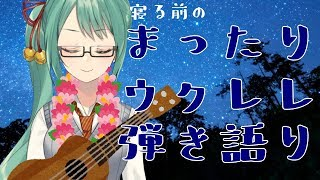 [LIVE] 【アイドル部】マイナスイオンウクレレ【どっとライブ】