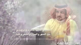 الجو ممطر ||كلمات فرحان قيران ||لحن وآداء :سعد الجفران 2018