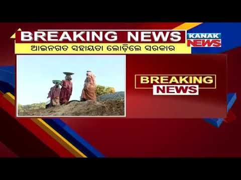 Odisha-Andhra Border Dispute: State Government Has Sought Legal Help