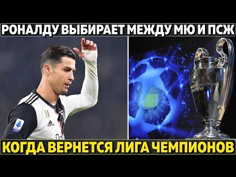 Роналду обозвали животным ● Когда вернется ЛЧ ● Ювентус спасает Реал от Погба