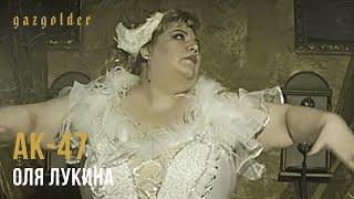 Смотреть клип Ак-47 - Оля Лукина