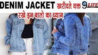SHOPPING TIPS! डेनिम जैकेट खरीदते वक्त इन बातों का रखे ध्यान...   Denim Jacket Tips