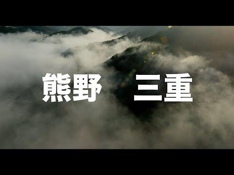 【空の旅#3】「雲海とは水墨画のようなのだ」空撮・多胡光純 三重県_Kumano aerial