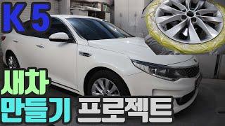기아 케이파이브 새차만들기 프로젝트~!  Kia K5 …