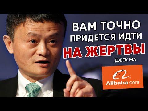 ДЖЕК МА. 7 советов, меняющих жизнь, от богатейшего человека в Китае, основателя Alibaba Group 16+