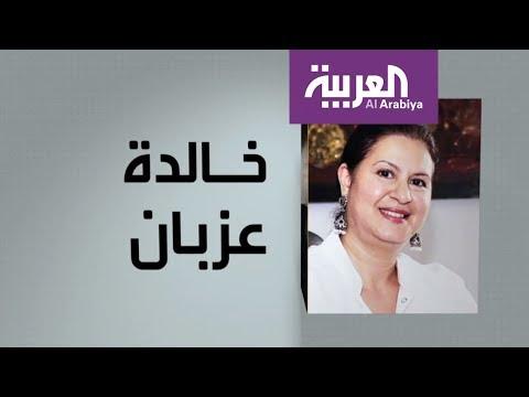 وجوه عربية | خالدة عزبان  - نشر قبل 1 ساعة