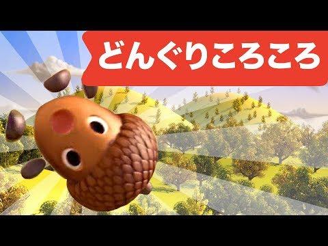 Japanese Children's Song - Donguri Korokoro 3D! - どんぐりころころ
