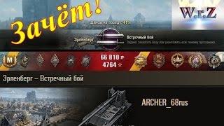 Grille 15  Зачёт!  Эрленберг  World of Tanks 0.9.15