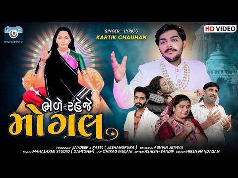 Download Bhede Raheje Mogal   ભેળે રહેજે મોગલ   Kartik Chauhan   New Gujarati Video Song   @Reeyastudiosurat