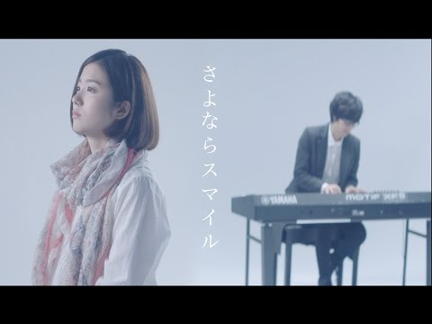 さよならスマイル feat. 杏沙子/コバソロ