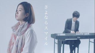Cover images さよならスマイル feat. 杏沙子/コバソロ