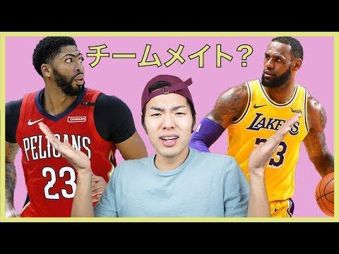 【NBA】トレードを要求したアンソニーデイビスについて語る