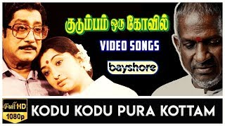 Kodu Kodu Pura Kottam - Kudumbam Oru Koyil Video Song | Sivaji Ganesan | Lakshmi