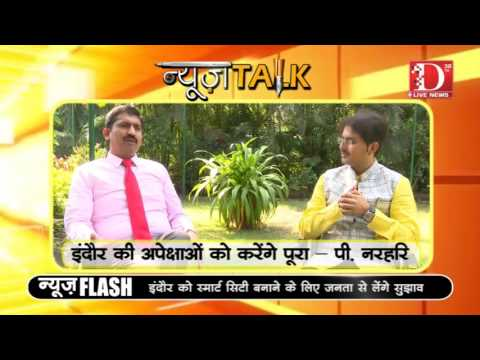 NEWS TALK With Indore Collector P. Narhari