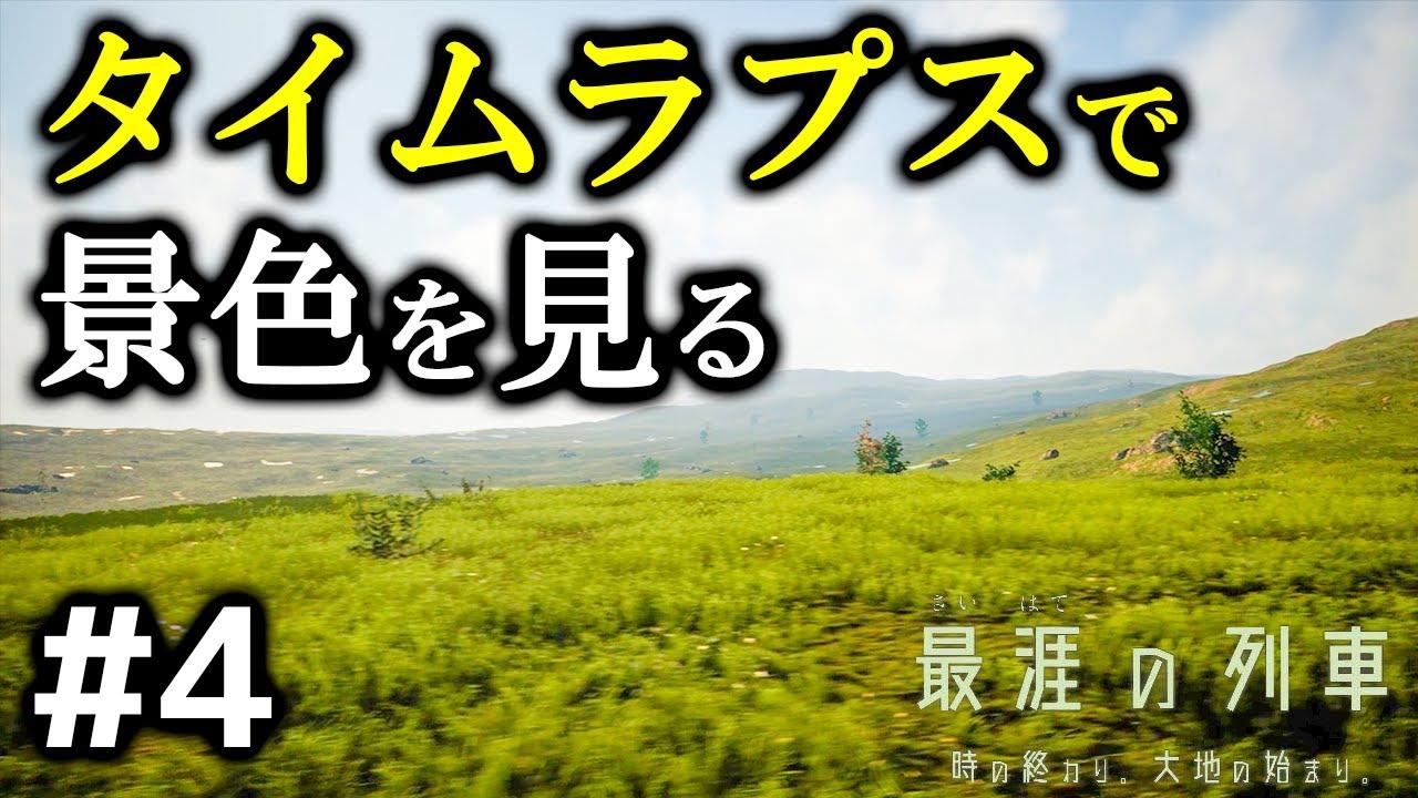 景色をタイムラプスで見たら謎の現象発生 #4【最涯(さいはて)の列車】