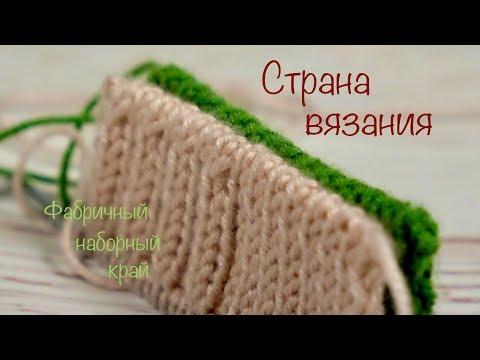 Вязание спицами наборный край